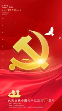建党节 中国共产党 红色 99周年