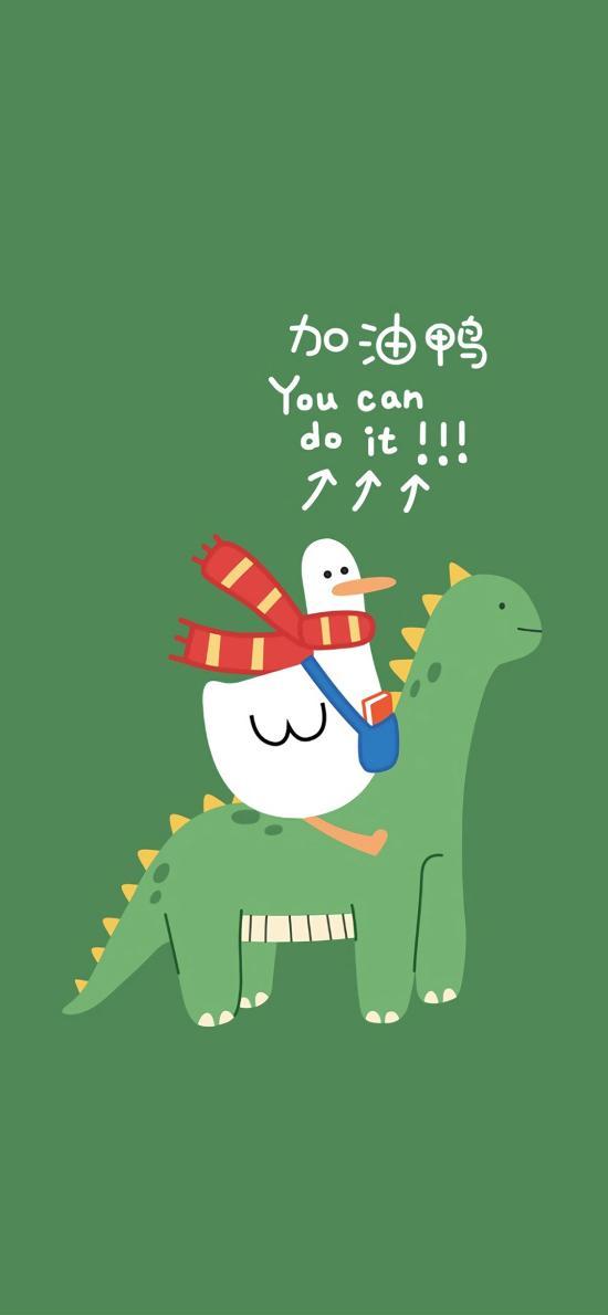 加油鴨 鴨子 恐龍 綠色 you can do it