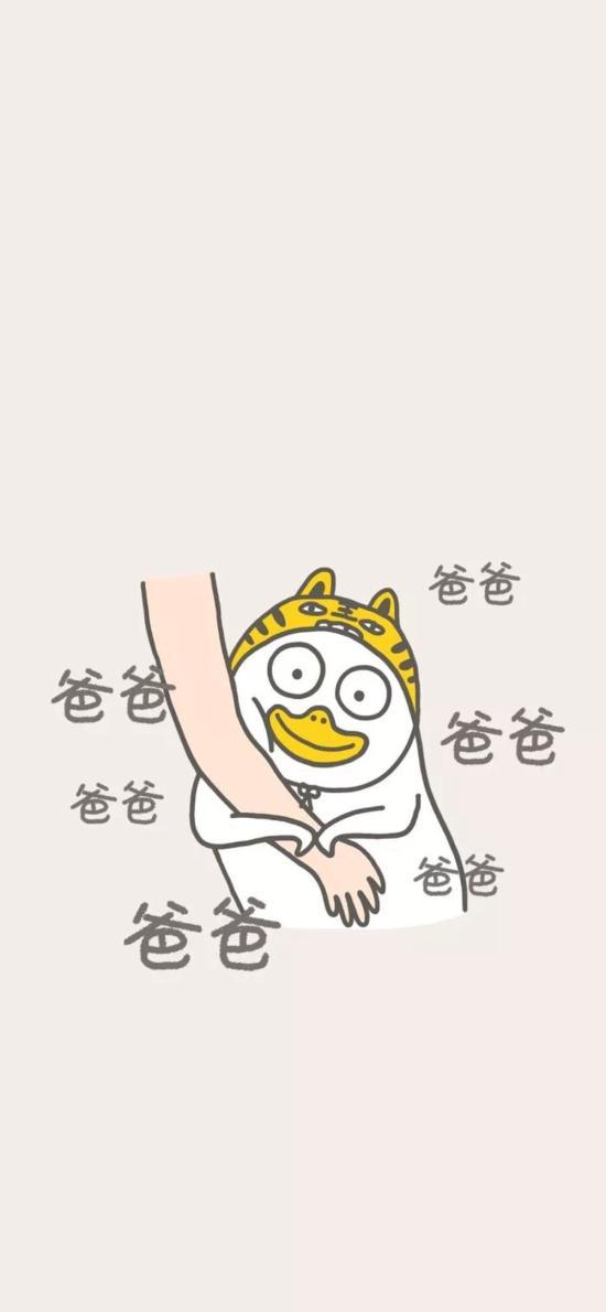 卡通 小刘鸭 爸爸