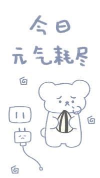 卡通 小熊 今日元气耗尽