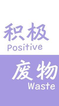 积极 废物 字体 简约