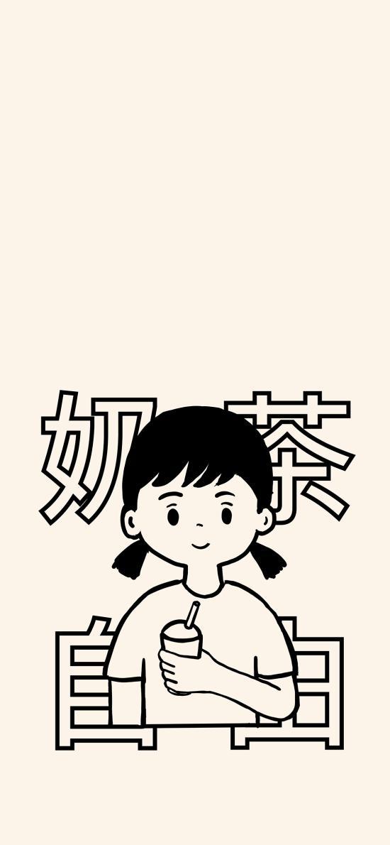 奶茶自由 女孩 简笔画 黑白