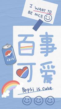 蓝 百事可爱 nice 可乐 cute