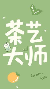 茶艺大师 字体 绿色