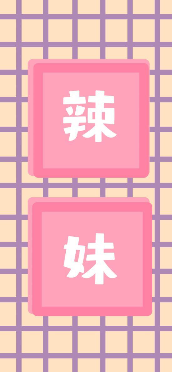 辣妹 字体 格子 粉