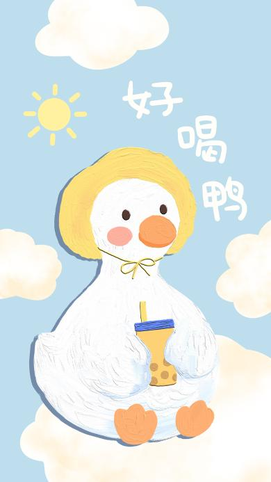 好喝鸭 鸭子 可爱 卡通