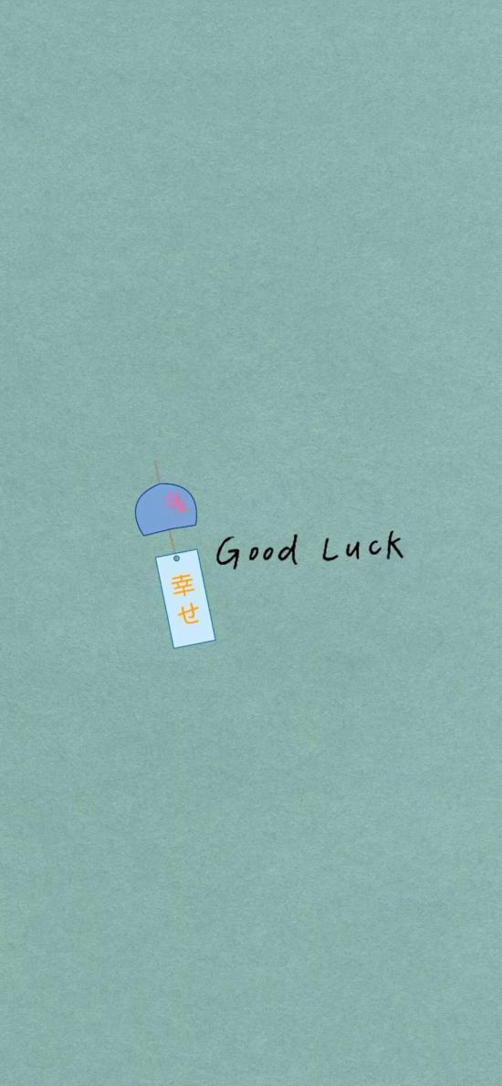 纯色背景 good luck 幸运