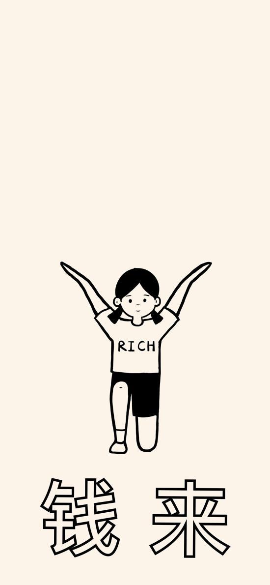 钱来 黑白 女孩 肢体 rich