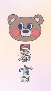 暴富 发财 小熊 可爱