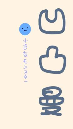 凹凸曼 字体 简约 笑脸