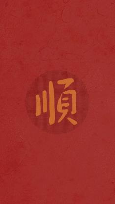 顺 红色 繁体字 祝福
