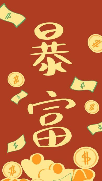 暴富 符号 钱财