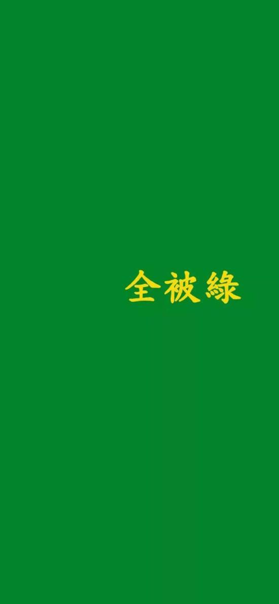纯色 全被绿 绿色