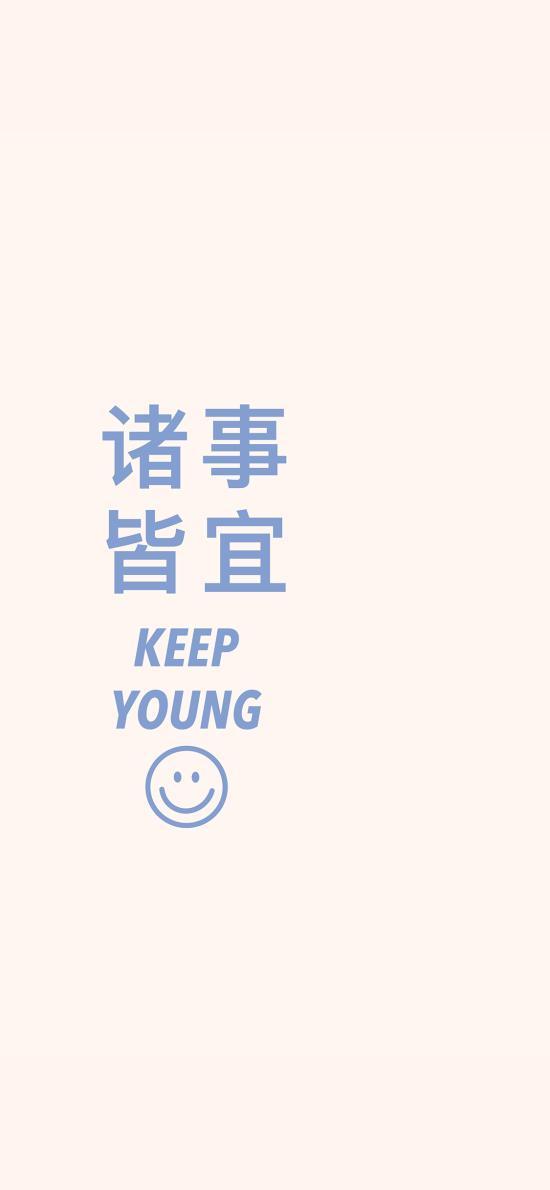 诸事皆宜 表情 笑脸 保持年轻 keep young