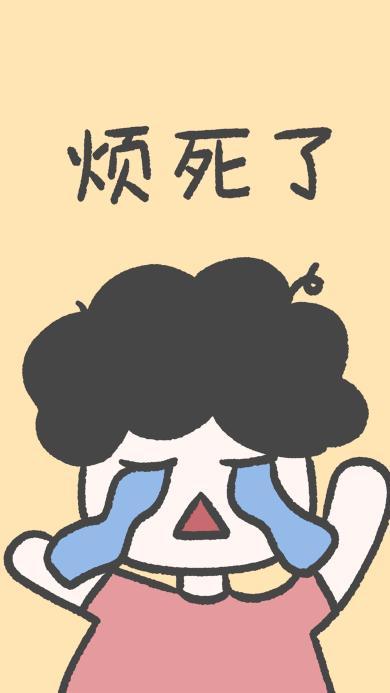 烦死了 眼泪 小男孩 哭