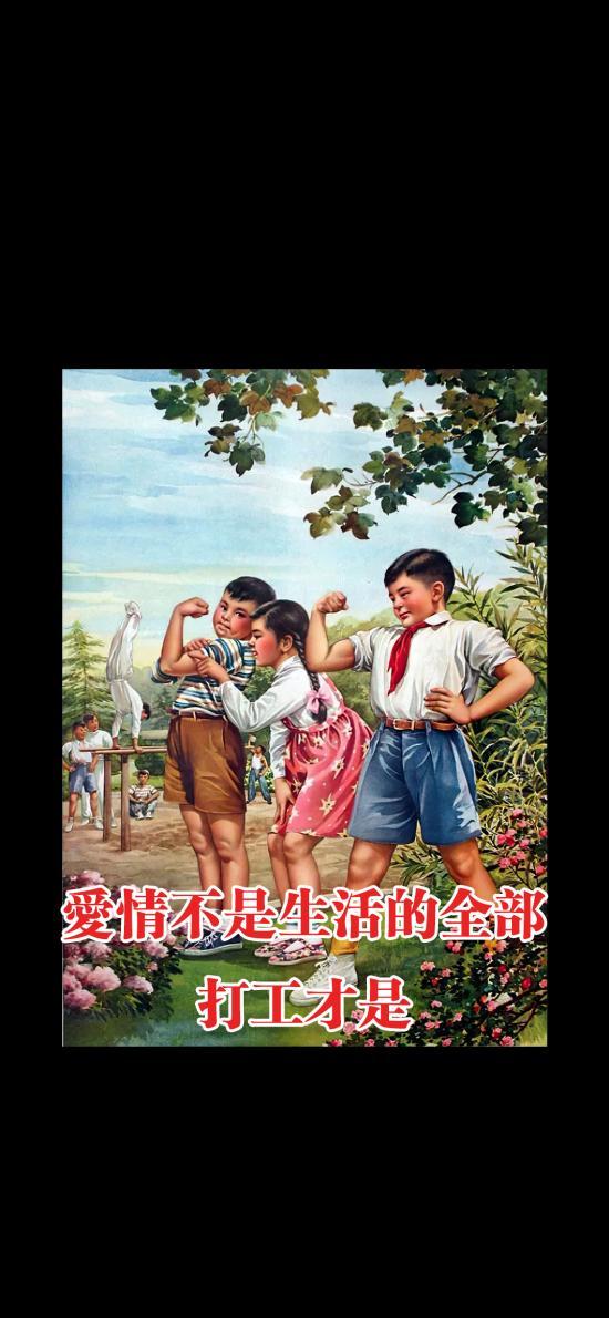 爱情不是生活的全部 打工才是 复古 海报