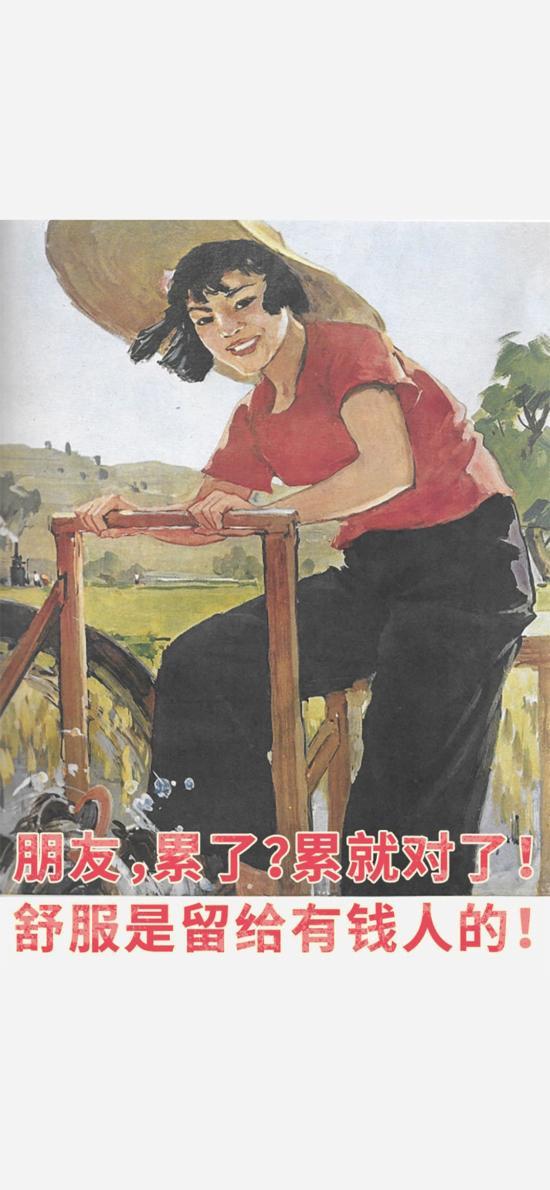 打工人 累就对了 舒服是留给有钱人的 复古 海报