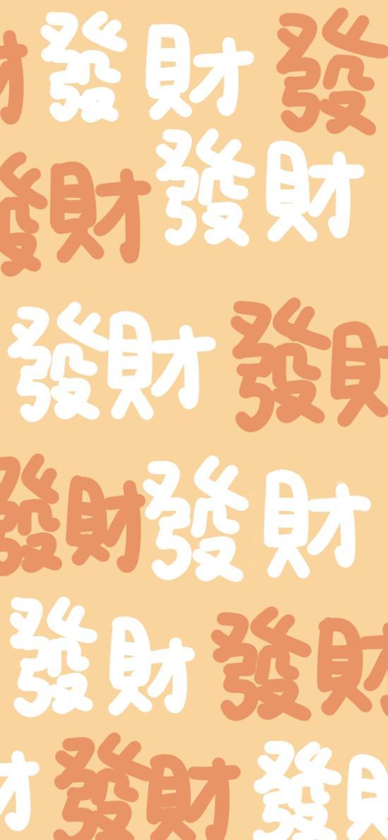 发财 黄色 平铺 繁体字