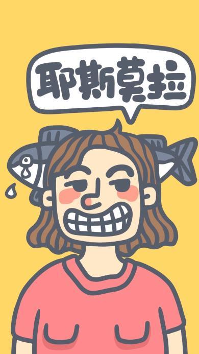 耶斯莫拉 鱼 女孩 龇牙咧嘴