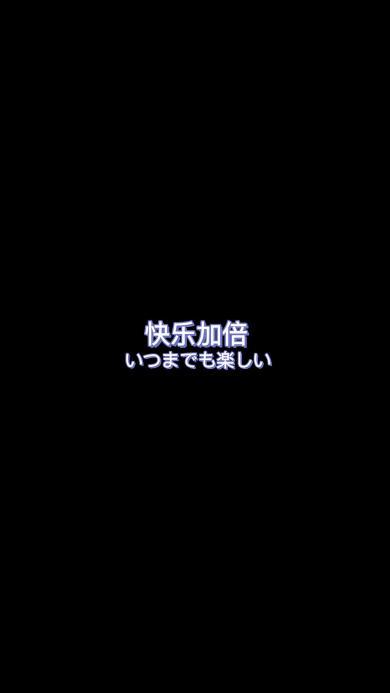 快乐加班 日文 日语 黑色