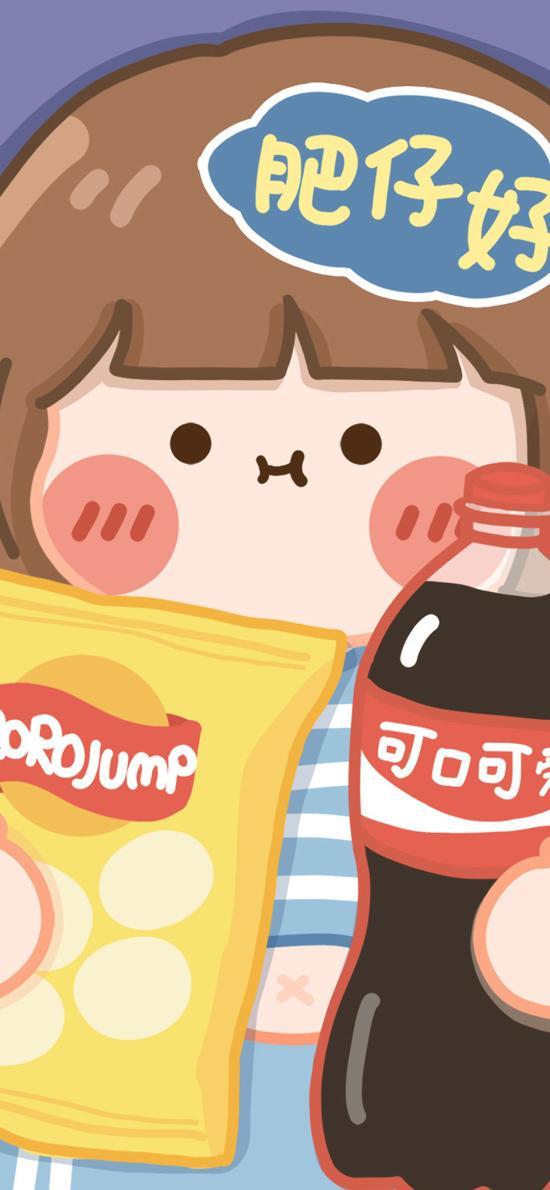 肥仔好 薯片 可口可乐 肉肉酱 吃货