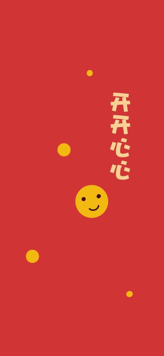 开开心心 红色 表情 微笑