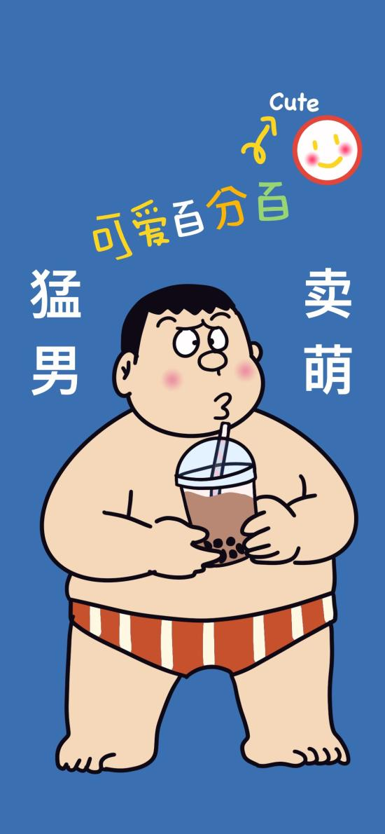可爱百分百 胖虎 哆啦A梦 猛男卖萌 cute 珍珠奶茶
