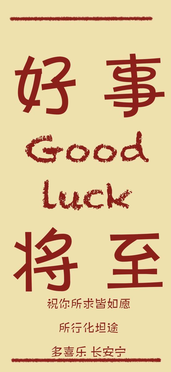 好事将至 good luck